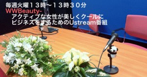Ustream番組